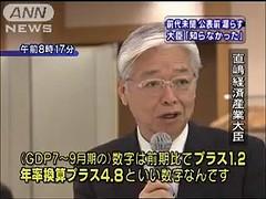 直嶋経済産業相のGDP漏洩2