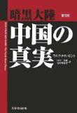 『暗黒大陸中国の真実』ラルフ・タウンゼント著、田中秀雄・先田賢紀智共訳(1933年)