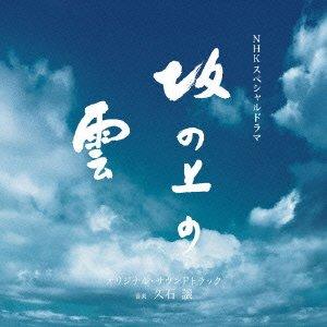 NHK『坂の上の雲』