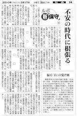 在特会 朝日新聞