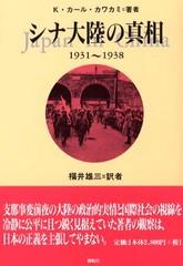 『シナ大陸の真相』K・カール・カワカミ著(1938年)