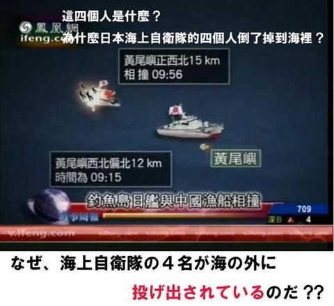 動画の1:37~1:40辺りに2回目の衝突の衝撃によって海保の巡視船(みずき)から4人の海上保安官が海に放り出された再現映像