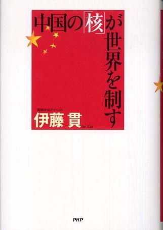 中国の核が世界を制す
