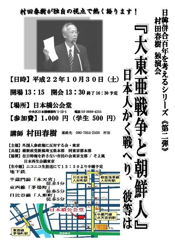村田春樹独演会第二弾 「大東亜戦争と朝鮮人~我等かく戦へり、彼等は~」