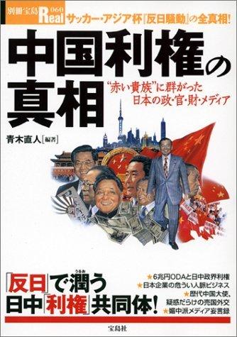 中国利権の真相青木直人