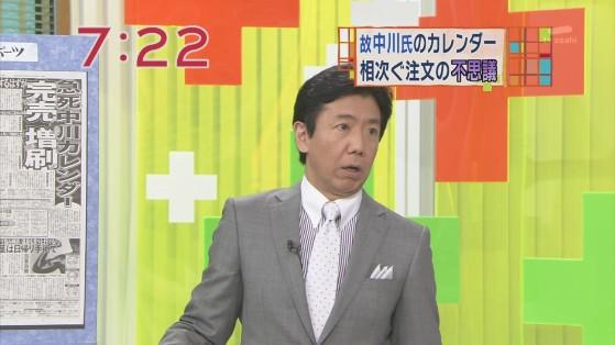 テレビ朝日「やじうまプラス」で吉澤一彦