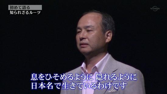 ソフトバンク孫正義