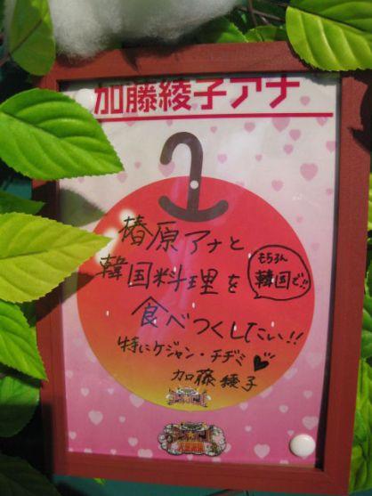 加藤綾子アナ「椿原アナと韓国料理を食べつくしたい!!」