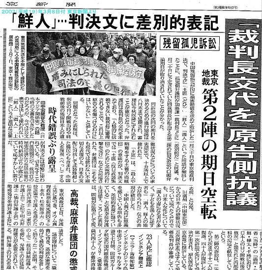 2007年、東京地裁の判決文に「鮮人」