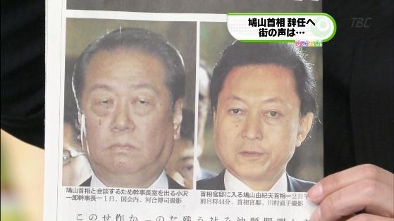 鳩山と小沢の辞任