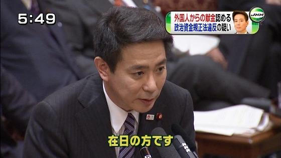 前原誠司外務大臣「在日の方です」