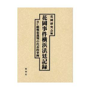 花岡事件 横浜裁判