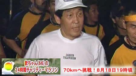 24時間テレビ70kmマラソン 萩本欽一