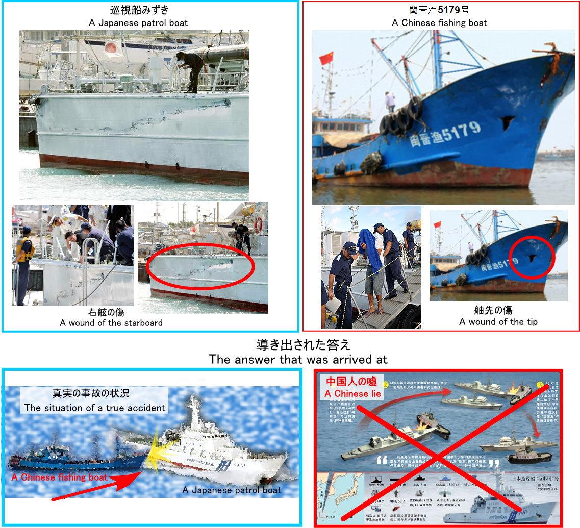 支那漁船によって体当たりされ、損傷した巡視船「みずき」など