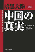 『暗黒大陸中国の真実』ラルフ・タウンゼント著(1933年)、田中秀雄・先田賢紀智共訳