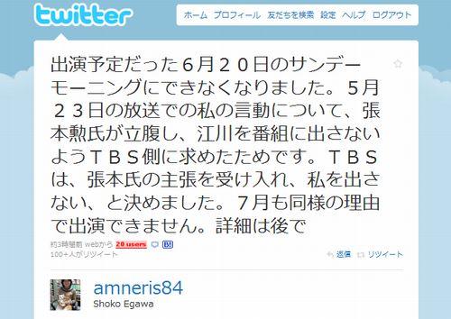江川紹子のツイッター