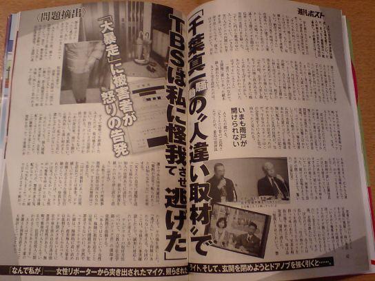 週刊ポストのTBS不祥事記事