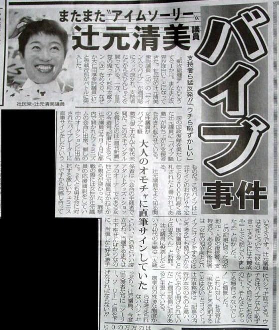 東京スポーツ(2005年10月7日付)またまたアイムソーリー 辻元清美バイブ事件