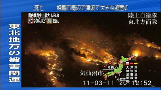 2011.3.11東北大地震 23時半頃の気仙沼市上空(自衛隊機撮影)