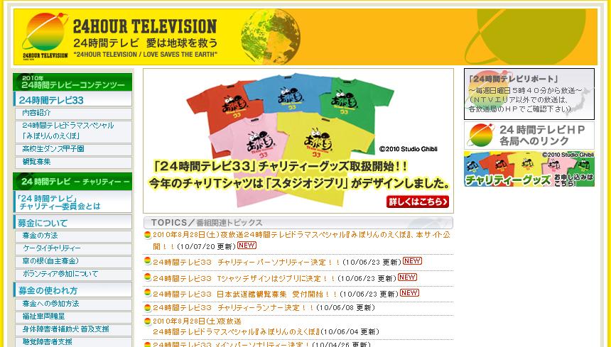 日本テレビの24時間テレビ「愛は地球を救う」