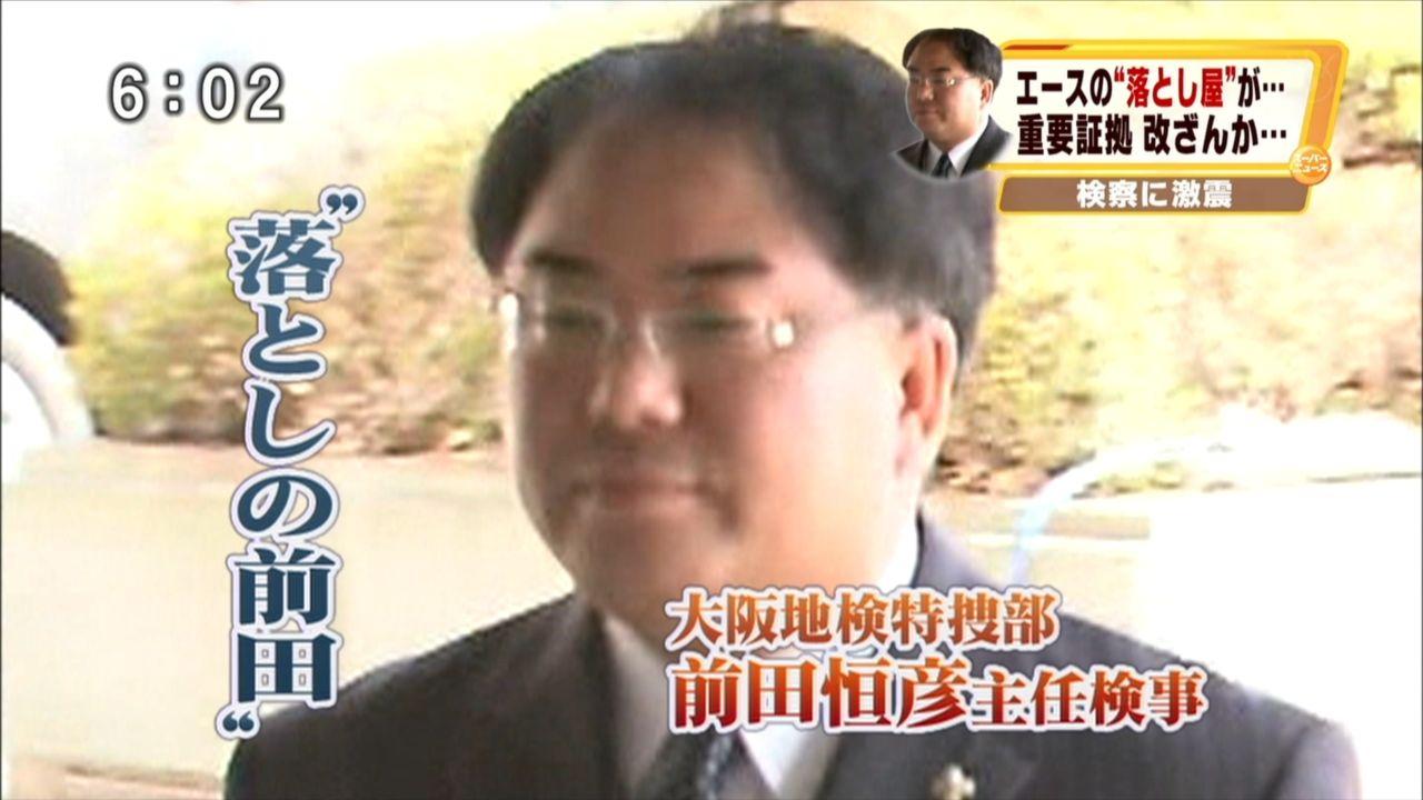 大阪地検特捜部検事のエースと呼ばれた前田恒彦容疑者