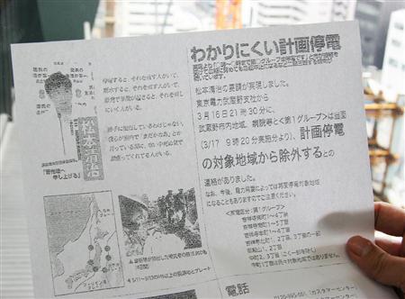 「市政報告レポート」と題し、武蔵野市内の一部地域が計画停電の対象から外れたことについて、「松本清治の要請が実現しました」などと記したビラ