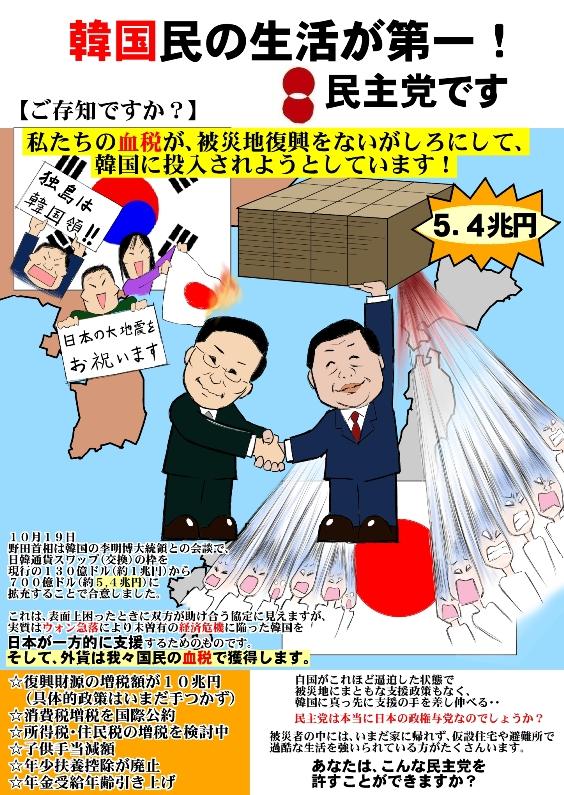 日本国民には増税し、被災地には小額復興支援だが、韓国には破格の支援!
