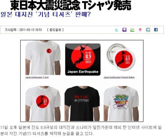 韓国が日本沈没記念Tシャツ発売