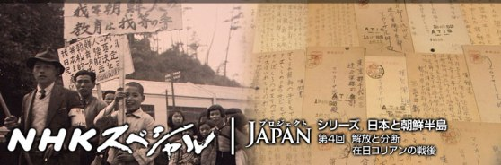 7月25日(日) 【NHKスペシャル シリーズ「日本と朝鮮半島」第4回 解放と分断 在日コリアンの戦後】