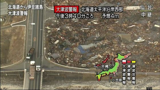 「東北地方太平洋沖地震」宮城県仙台市の大津波