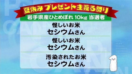 フジ系東海テレビ・岩手県産米プレゼント当選者名に「怪しいお米 セシウムさん」「汚染されたお米 セシウムさん」