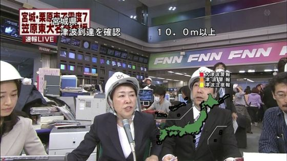 大地震フジテレビ