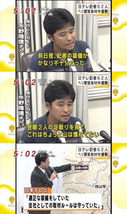 日テレ\2010.8.1遭難死
