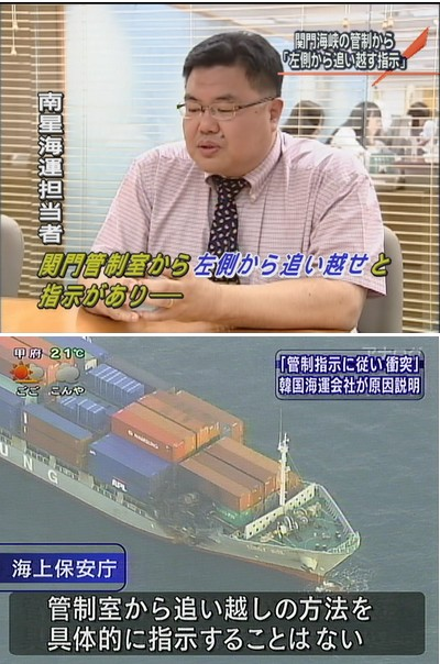 韓国海運会社の言いがかり