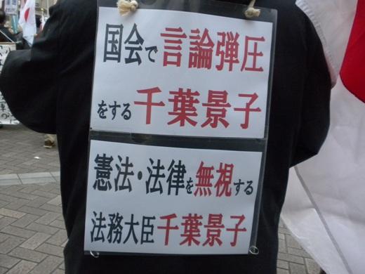 横浜で行われた【1.11 売国議員を落選させよう!街頭宣伝活動】