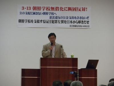 『◆緊急集会◆ 3・13 朝鮮学校無償化に断固反対!』