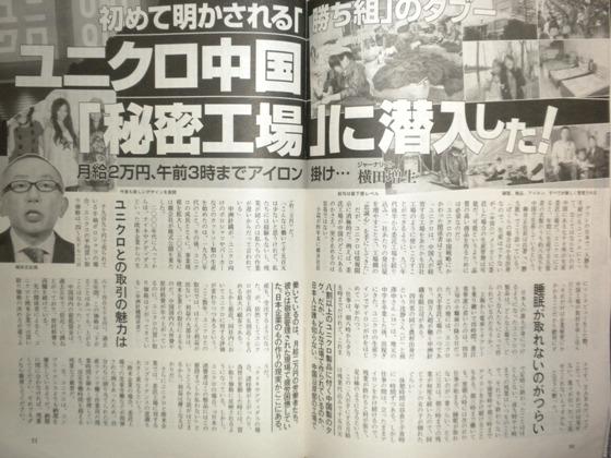 『週刊文春』5月6日・13日ゴールデンウィーク特大号ユニクロ中国「秘密工場」に潜入した