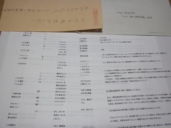 4月18日放送「NHKスペシャル」シリーズ「日本と朝鮮半島」「第1回 韓国併合への道 伊藤博文とアン・ジュングン」返事と再抗議文書