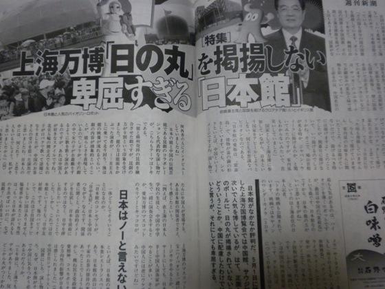 「週刊新潮」2010年5月20日号上海万博「日の丸」を掲揚しない卑屈すぎる「日本館」