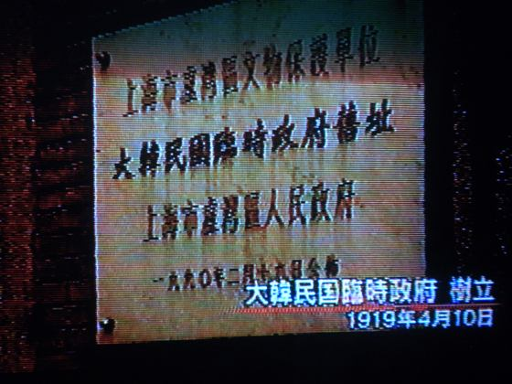 2010.5.16NHKスペシャル3.1テロ事件上海大韓民国臨時政府