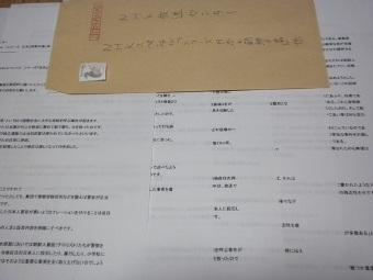 2010.5.16NHKスペシャル3.1テロ事件抗議文書