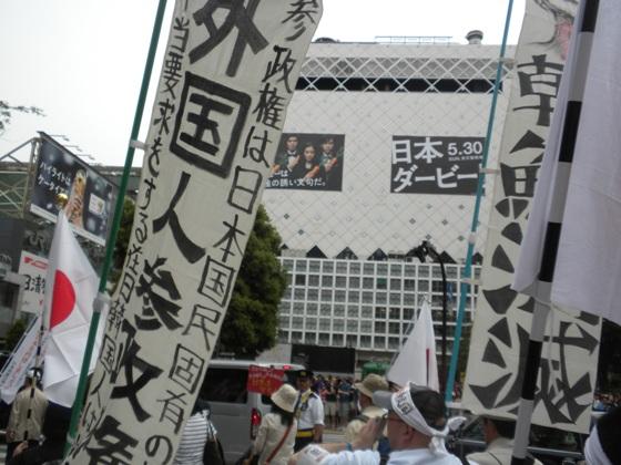 2010.5.22渋谷【そよ風デモ第3弾!このままじゃ日本は潰れる!】