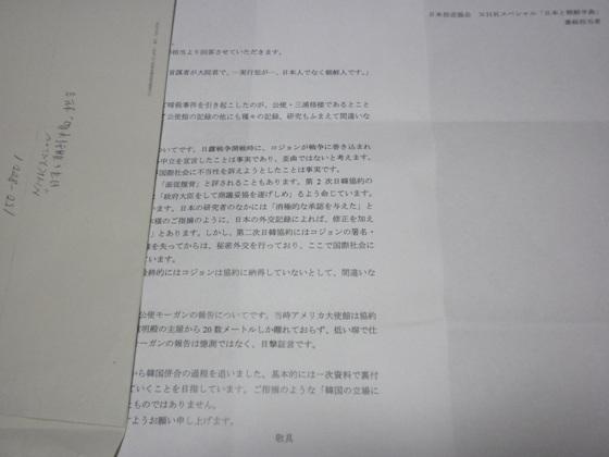 2010.4.18NHKスペシャル安重根NHKから2度目の返事