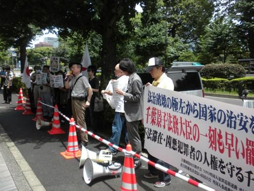 2010.7.14☆緊急抗議行動 参院選落選の千葉景子に法相辞任を命ず! まきやすとも