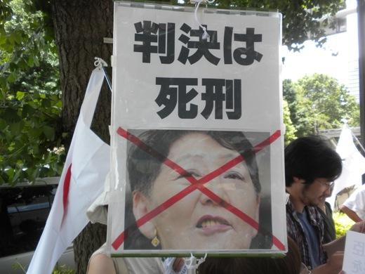 2010.7.14千葉景子法務省前緊急抗議活動