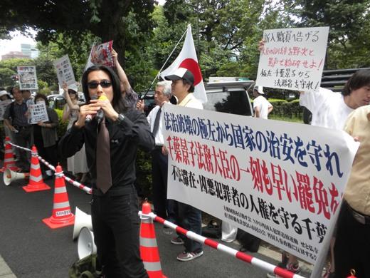 2010.7.14☆緊急抗議行動 参院選落選の千葉景子に法相辞任を命ず! 護国鬼十郎