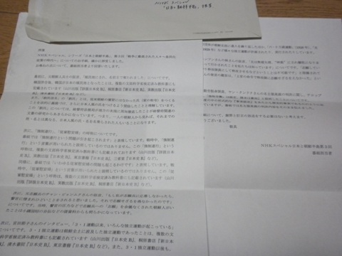 2010.6.20NHKスペシャル朝鮮人動員NHKからの返事