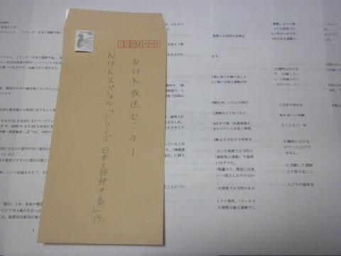 2010.6.20NHKスペシャル朝鮮人動員(再抗議文)