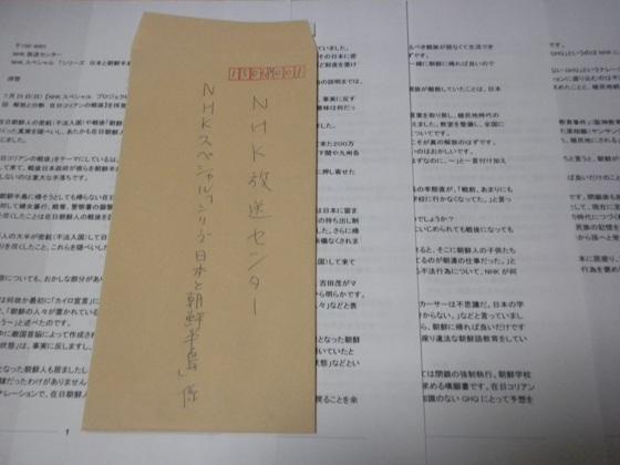 7月25日放送 【NHKスペシャルプロジェクトJAPANシリーズ「日本と朝鮮半島」第4回 解放と分断 在日コリアンの戦後】第1回抗議文書