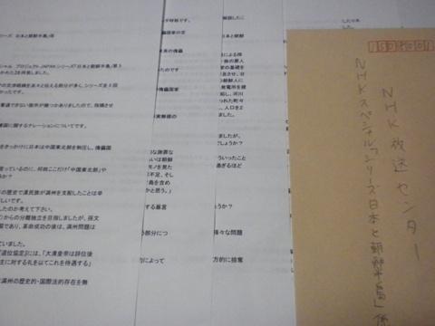 NHKに抗議!Nスペ日韓関係・8月1日放送【NHKスペシャル プロジェクトJAPANシリーズ「日本と朝鮮半島」第5回 日韓関係はこうして築かれた】